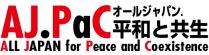 オールジャパン:平和と共生